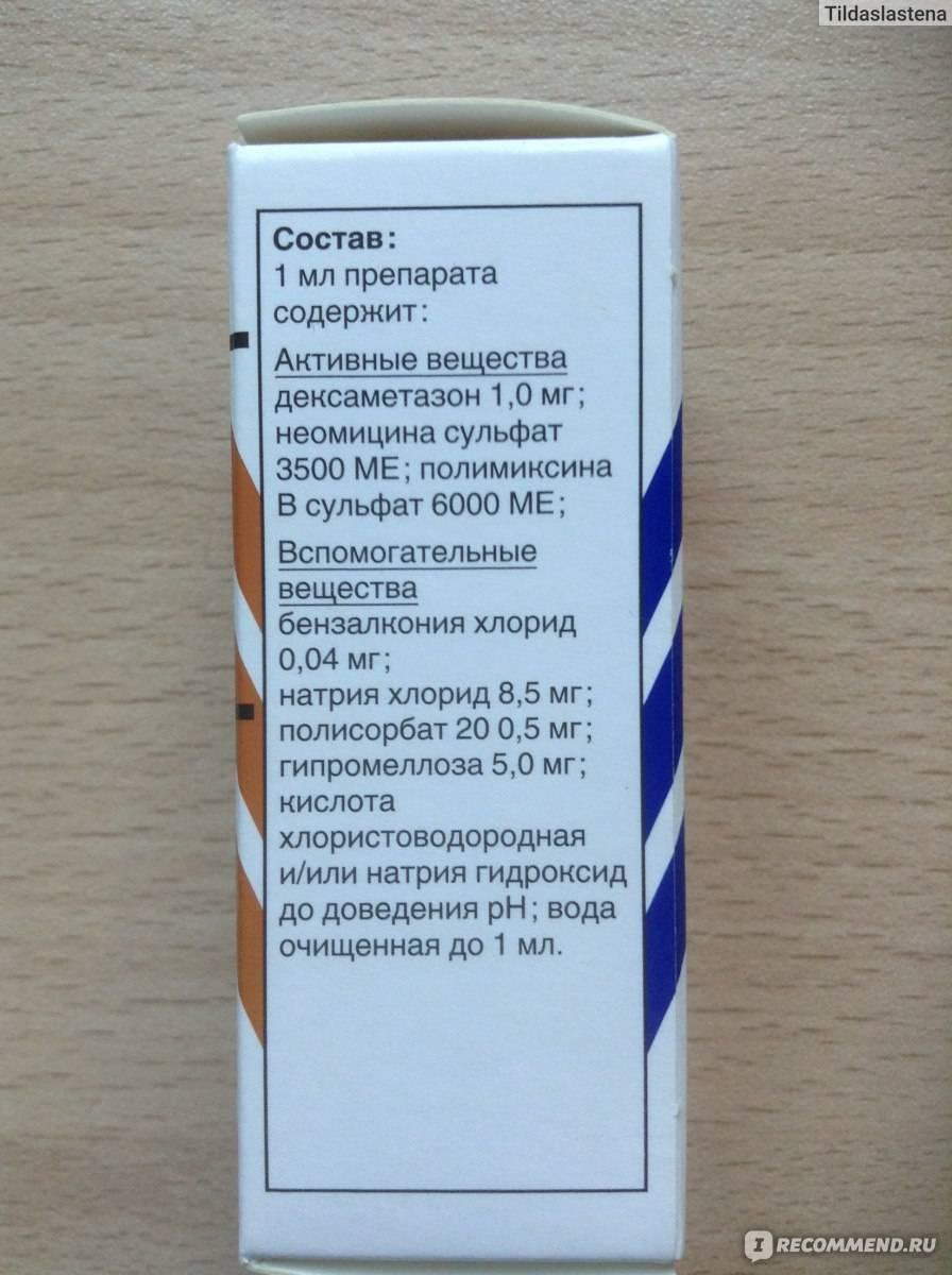 Капли при конъюнктивите у детей — обзор лучших 10 препаратов