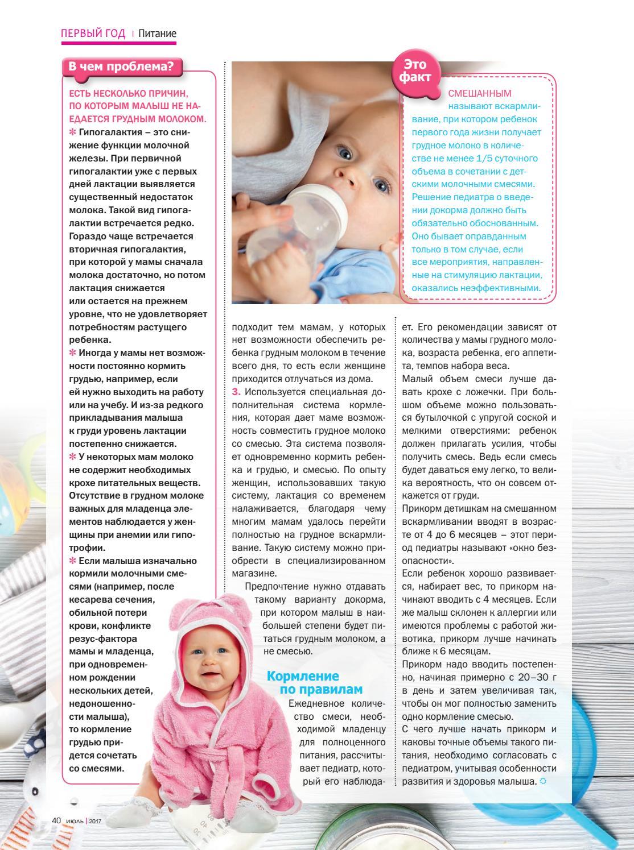 Что делать, если малышу не хватает грудного молока?