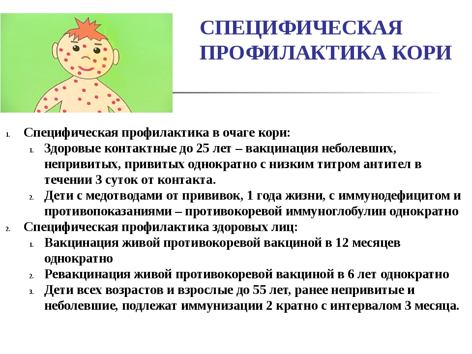 Корь: осложнения при заболевании, прививки и лечение