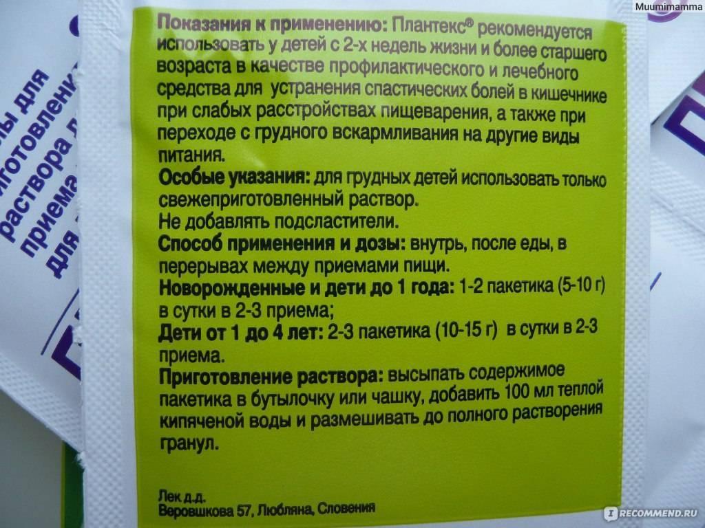 Плантекс от запоров: правила применения, инструкция и аналоги | fok-zdorovie.ru