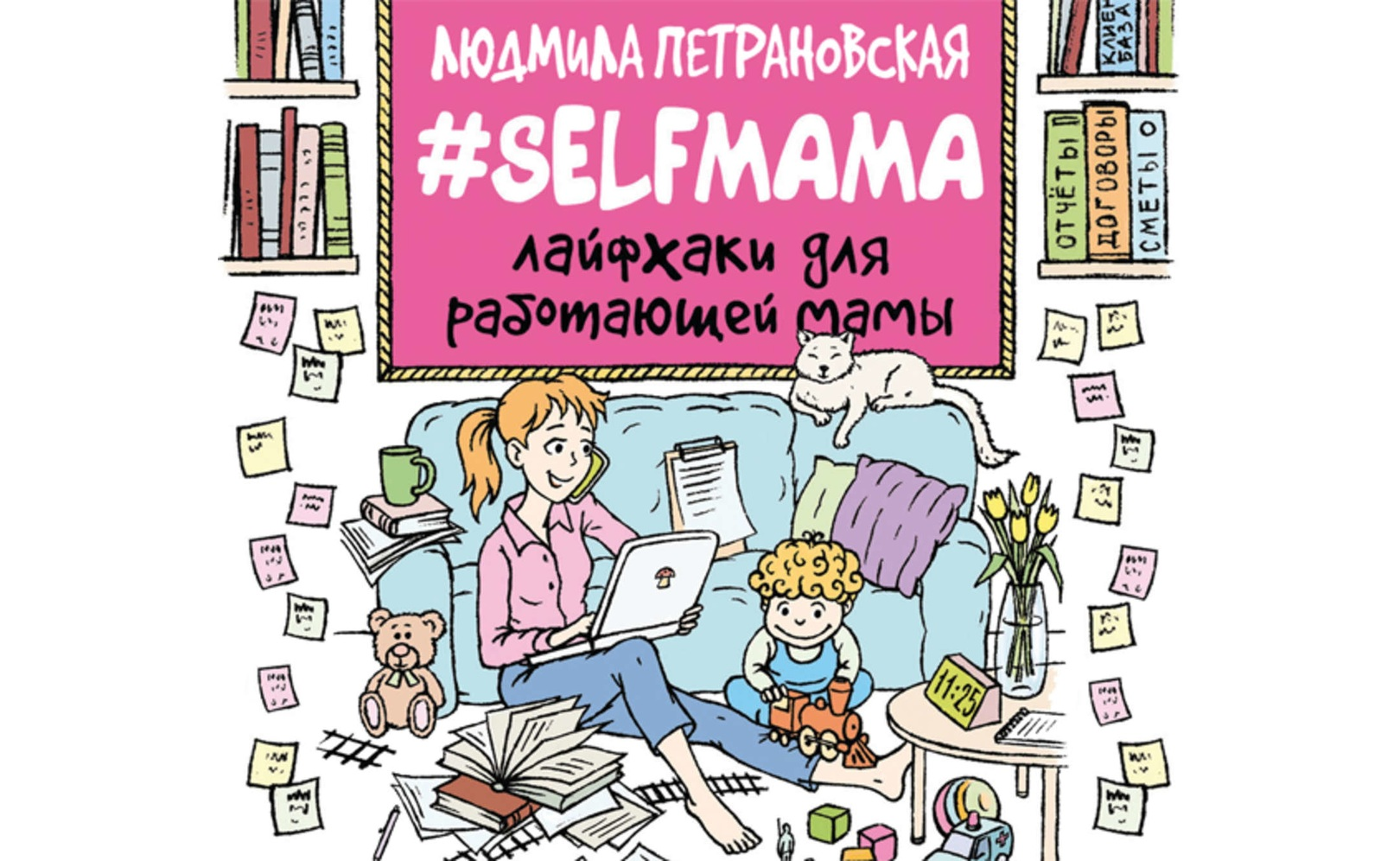 Лайфхаки для мам: как ничего не забыть и успеть главное