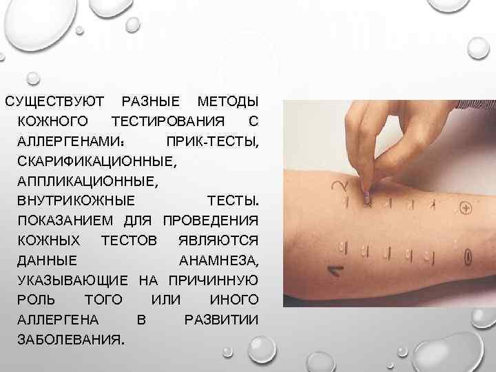 Аллергопробы для детей: с какого возраста, показания