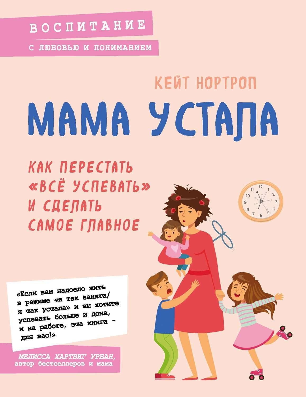 Топ-12 лучших книг для женщин: список, краткий обзор
