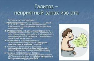 Причины, приводящие к появлению запаха ацетона изо рта у ребенка