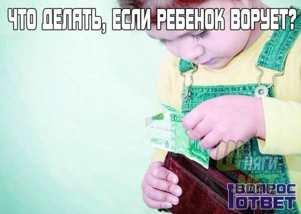 Ребенок украл. что делать? плохие привычки и поступки