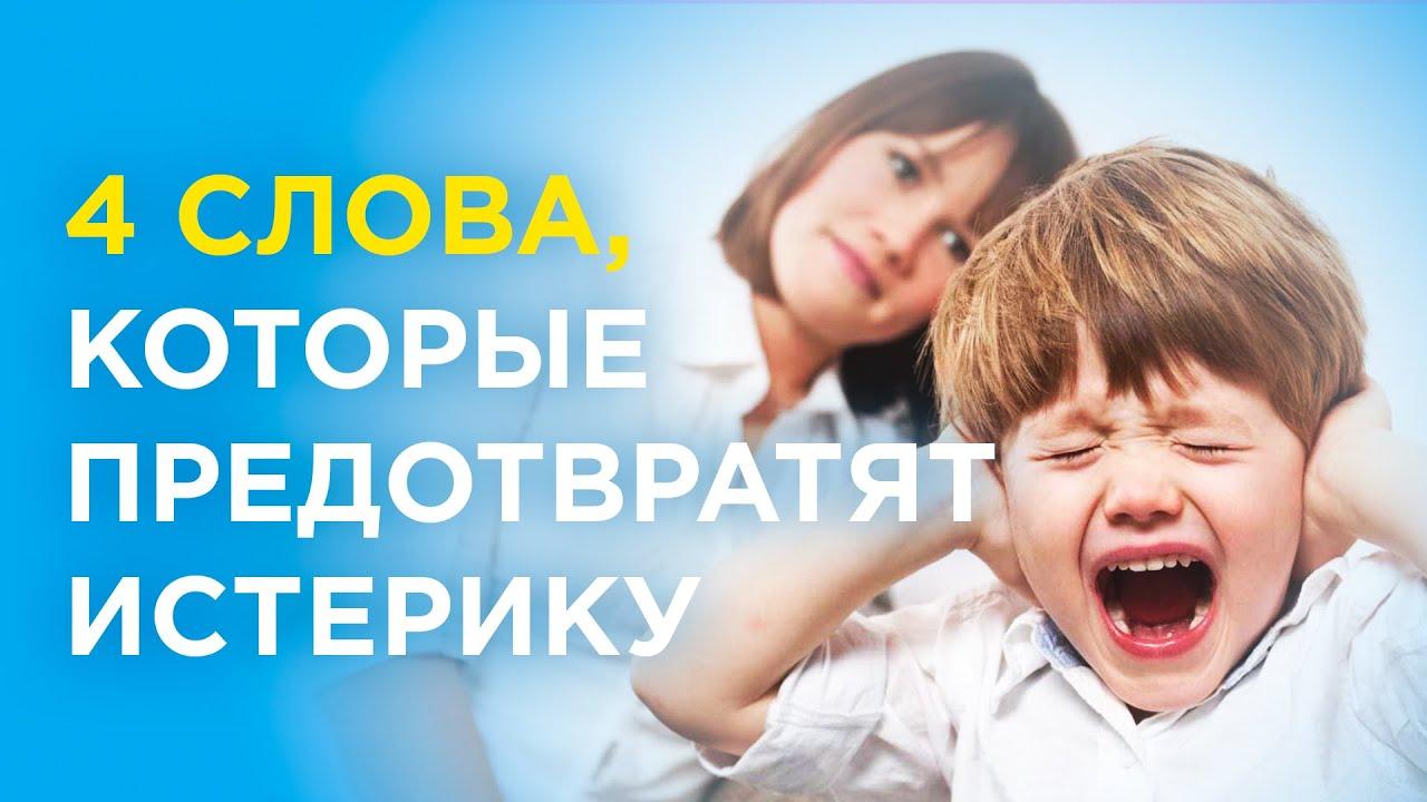 Совет родителям: как успокоить ребенка во время истерики?