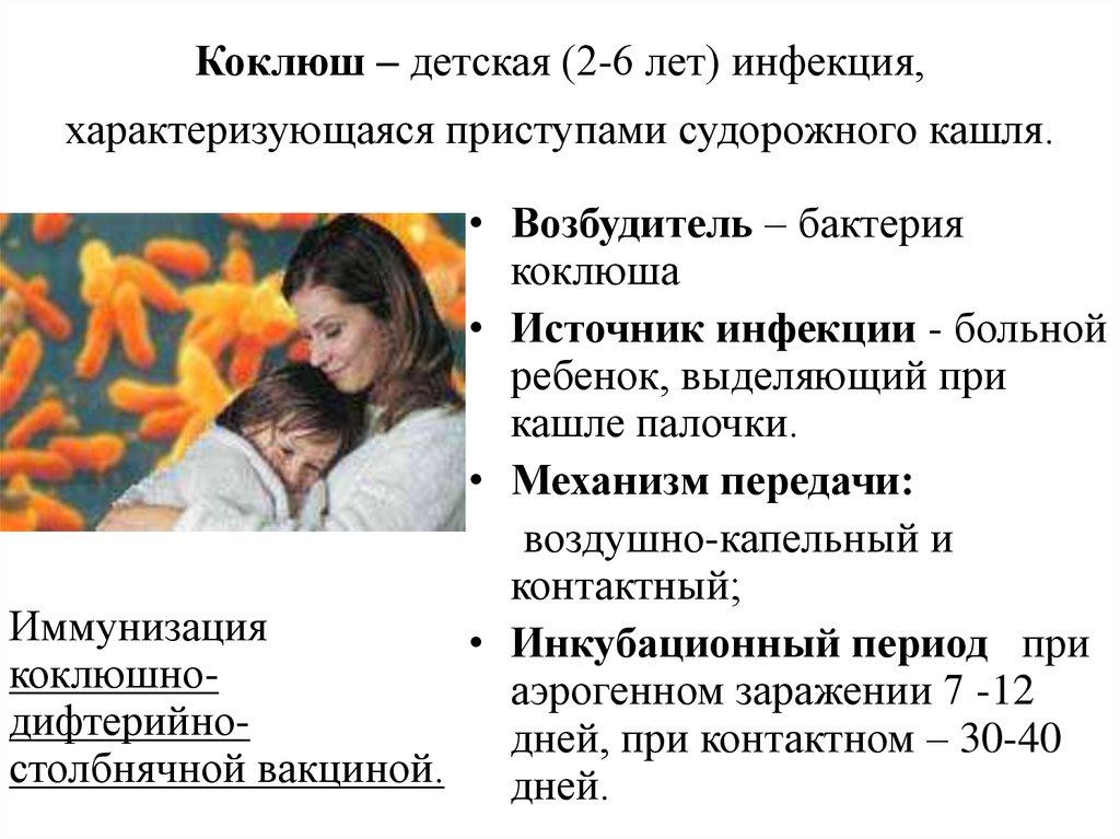 Коклюш у ребенка. причины,симптомы, лечение и профилактика коклюша | здоровье детей
