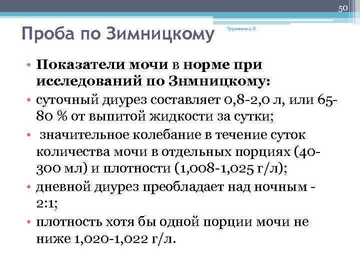 Анализ мочи по зимницкому: сбор мочи и что показывает проба по зимницкому | mfarma.ru