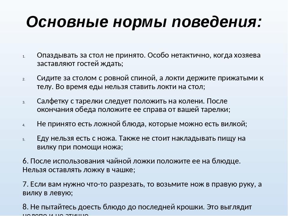 Правила этикета, поведения за столом для детей, школьников в россии: видео, фото