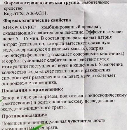 """Слабительная микроклизма """"микролакс"""" — инструкция"""
