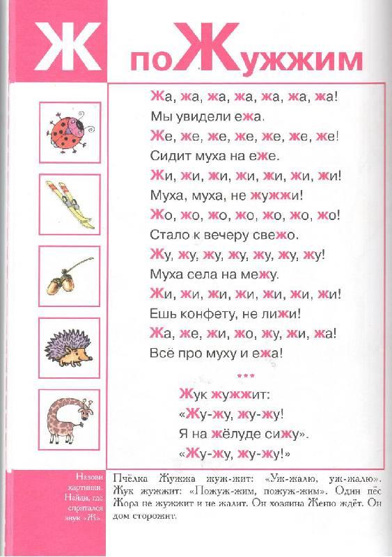 Как научить ребенка говорить 'р'. автоматизация звука. постановка звука р у ребенка - с логопедом или самостоятельно. что мешает выговаривать р.