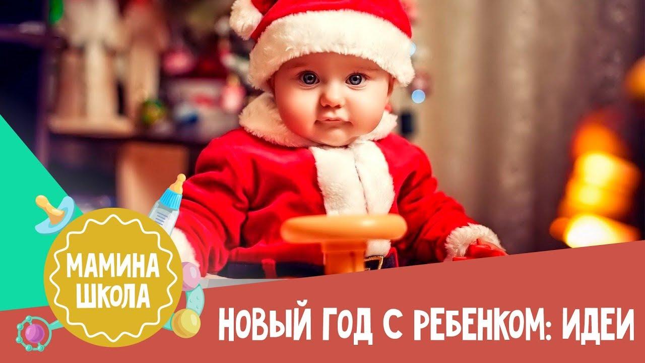 Мамина школа: Новый год с ребенком – идеи игр и развлечений