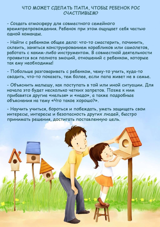 Топ-10 наставлений, которые должен передать отец сыну