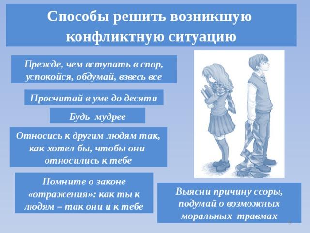 Почему ребенок провоцирует конфликты со сверстниками - воспитание и психология