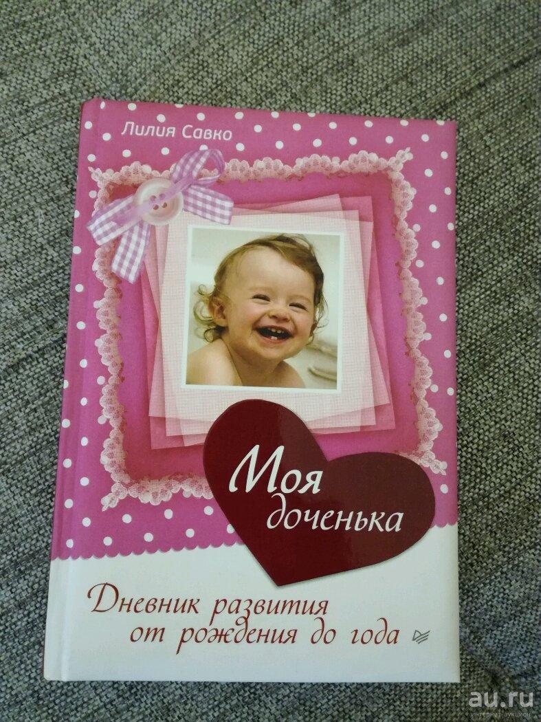 """А.м.казьмин, л.в.казьмина """"дневник развития ребенка от рождения до трех лет"""" . 2001 год оглавление"""