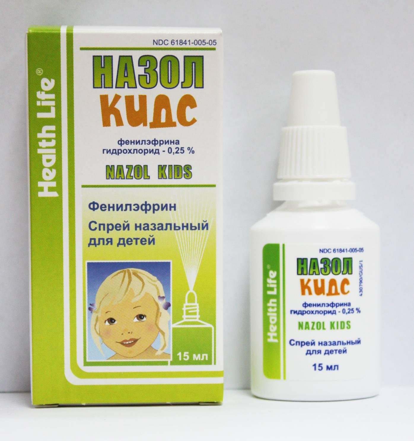 Капли в нос для лечения насморка: иммуностимулирующие препараты