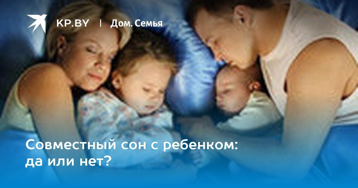 Совместный сон с ребёнком – преимущества и недостатки
