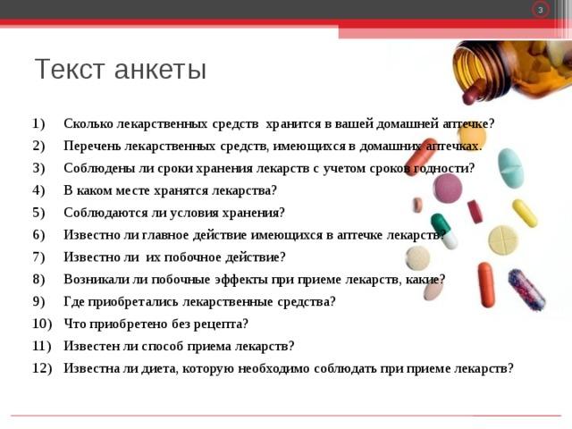 Список лекарств для домашней аптечки: самые необходимые препараты