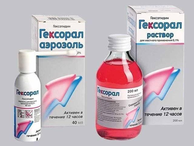 Аэрозоль (спрей) гексорал: инструкция по применению для взрослых и детей, состав