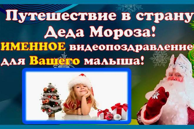 Именное видеопоздравление от Деда Мороза вашего ребенка: создайте малышу сказку