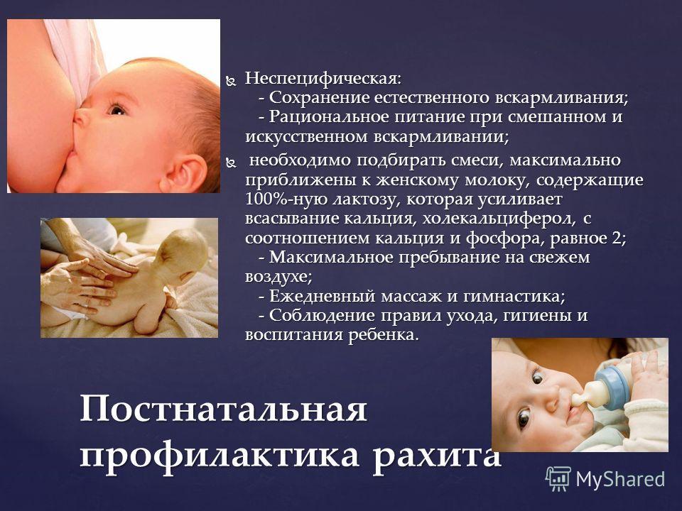 Рахит у грудничков: симптомы и первые признаки, профилактика, как лечить, причины