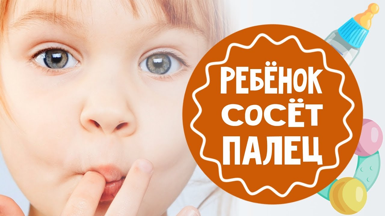Ребенок сосет палец. почему и что с этим делать?