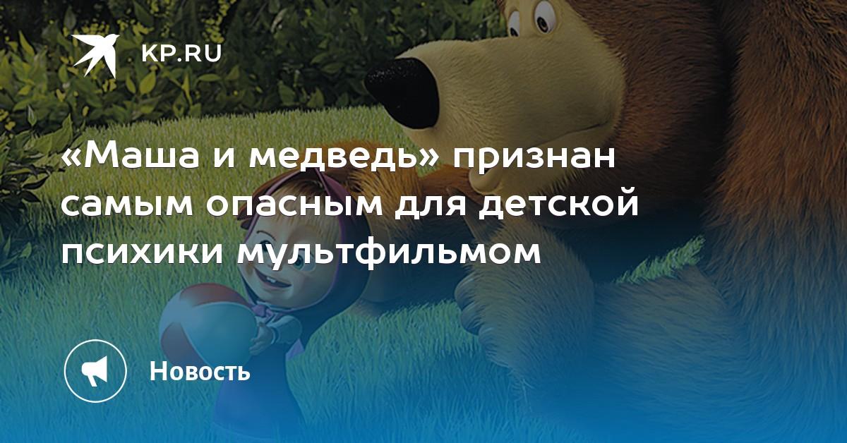 Самый вредный мультик «маша и медведь»: правда или провокация?