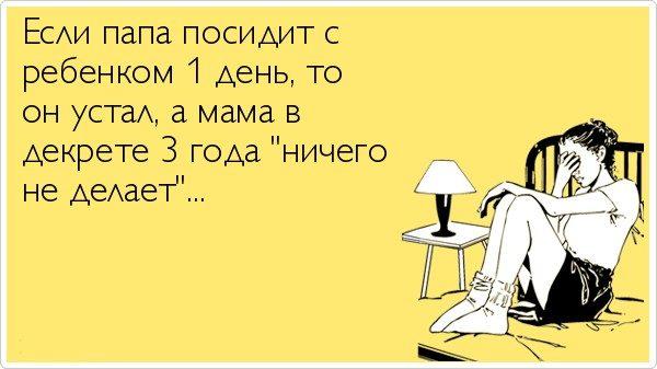 Депрессия в декрете. эмоциональное выгорание мамы в декретном отпуске петрановская