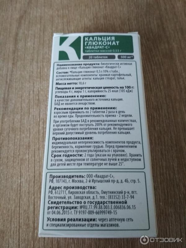 Глюконат кальция при простуде: отзывы, инструкция по применению