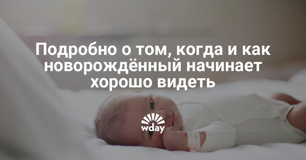 Когда новорожденный начинает слышать и видеть