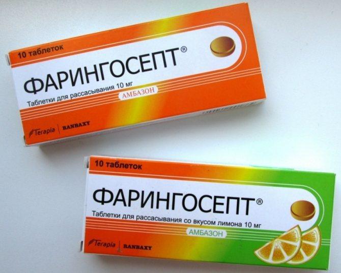 Таблетки для рассасывания фарингосепт: инструкция, цена и отзывы