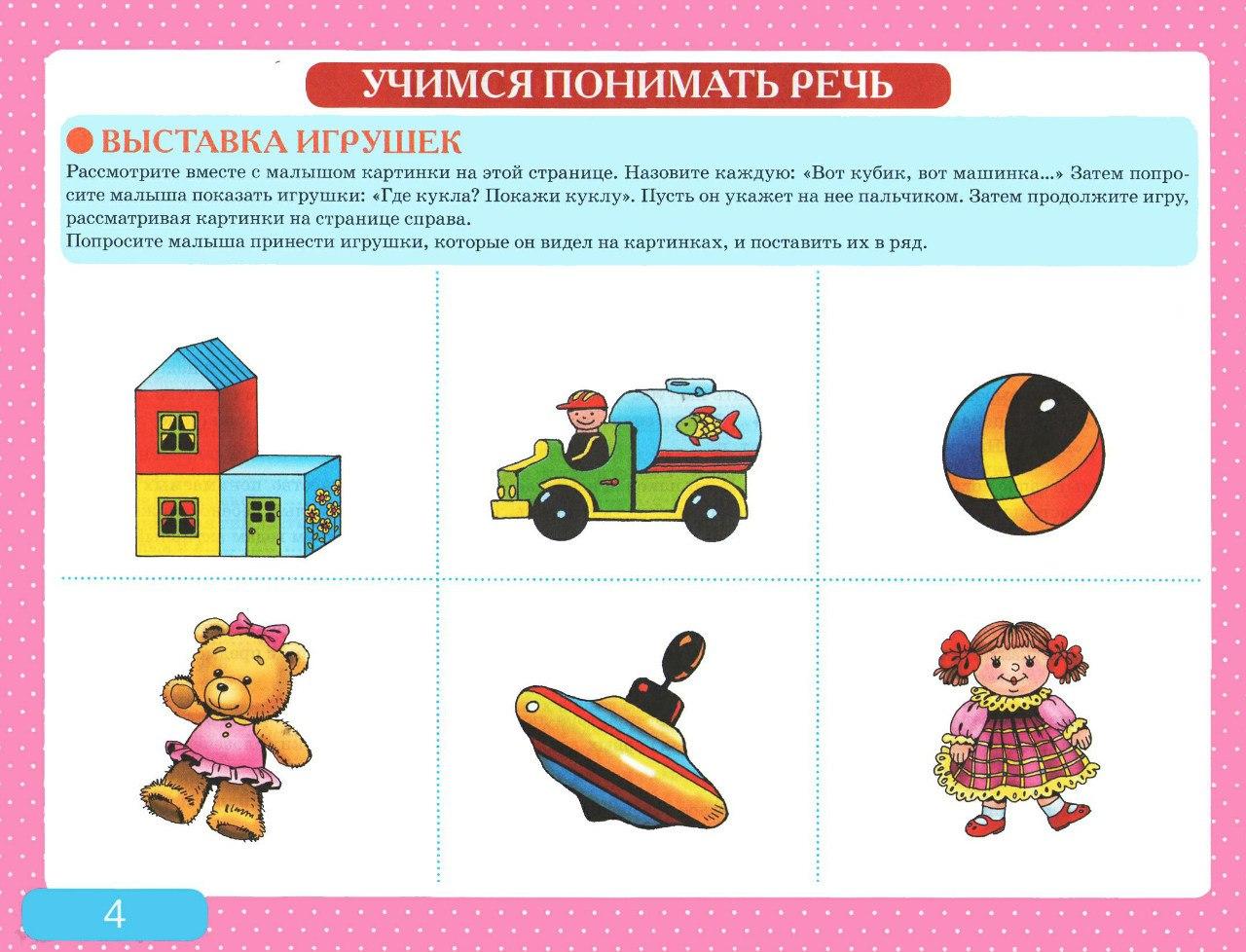 Развивающие игры для детей от 1 года до 2 лет дома