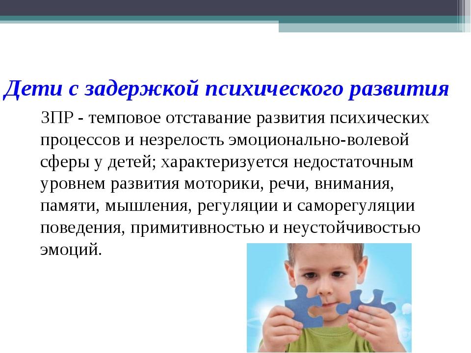 Как распознать и корректировать задержку психоречевого развития у детей?