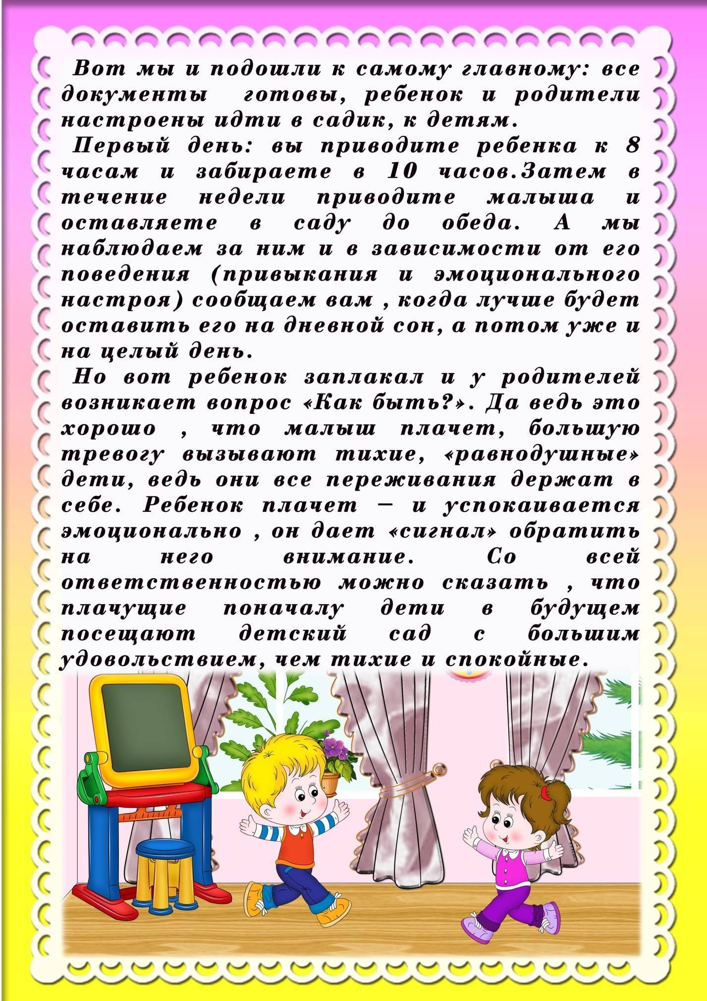 Адаптация к детскому саду (как пройти, рекомендации психологов)