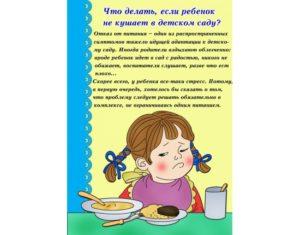 Почему ребенок плохо ест в 3 года: причины и рекомендации