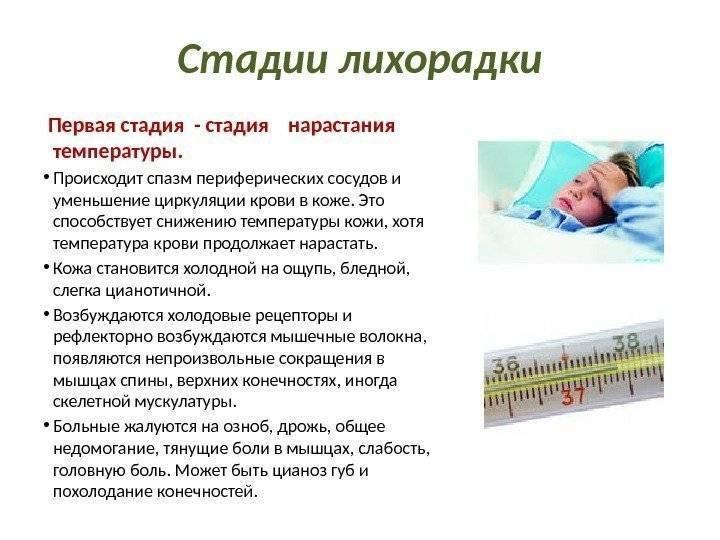 Холодные ноги при температуре у ребенка
