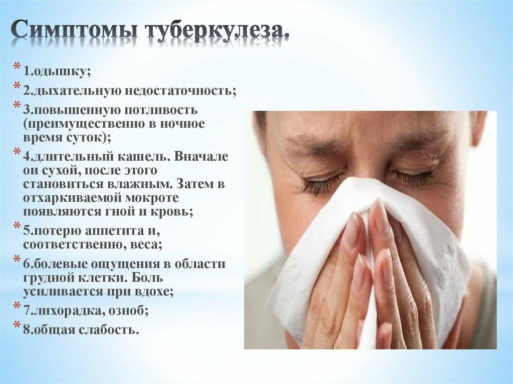 Первые признаки, диагностика, лечение и профилактика туберкулеза легких у детей