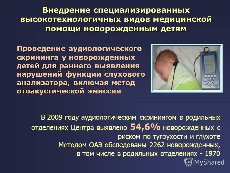 Для чего нужен аудиологический скрининг новорожденным?