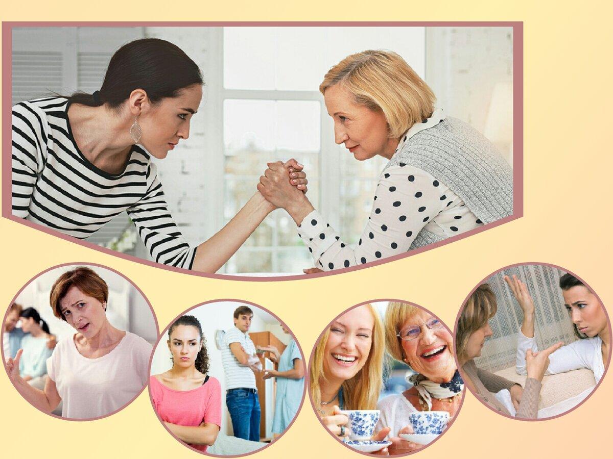 Как наладить отношения со свекровью - советы