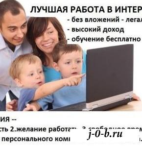 Работа на дому для мам в декрете: вакансии от 2000 руб./день   в 2020г.