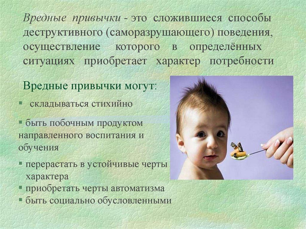 Вредные привычки у детей. причины появления вредных привычек.