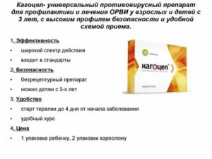 Кагоцел для детей: инструкция по применению в 3 года, отзывы о детском препарате, цена, как принимать