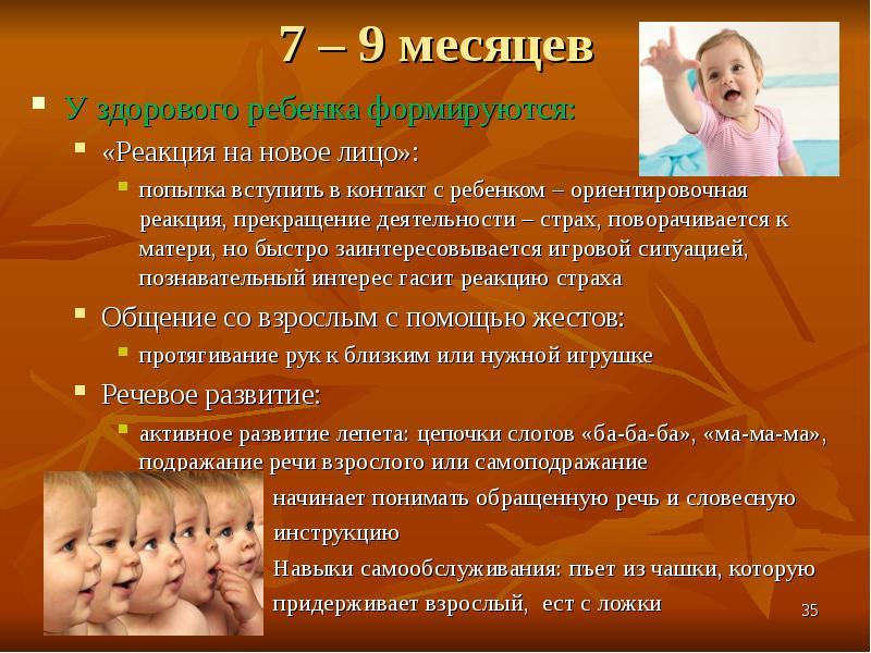 Развитие ребенка до года: 10 месяцев | qulady