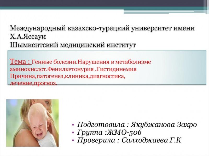 Фенилкетонурия - классические признаки, как передается по наследству и диетотерапия