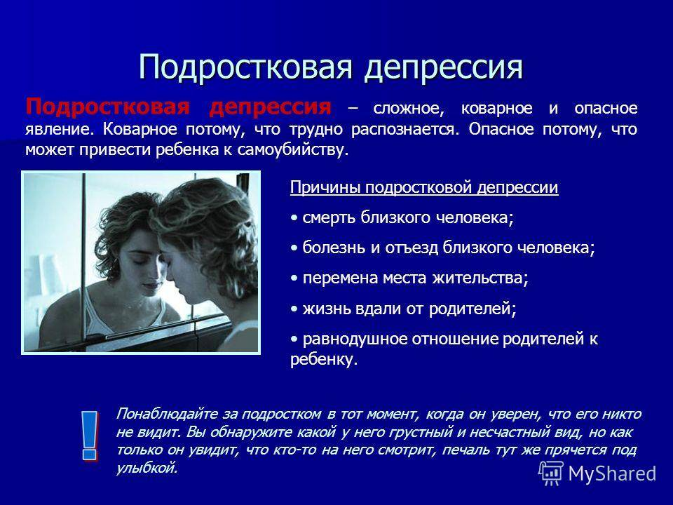 Симптомы депрессии у подростков в 12, 13, 14, 15, 16 и 18 лет - как не впасть и распознать апатию в подростковом возрасте - признаки и причины расстройства