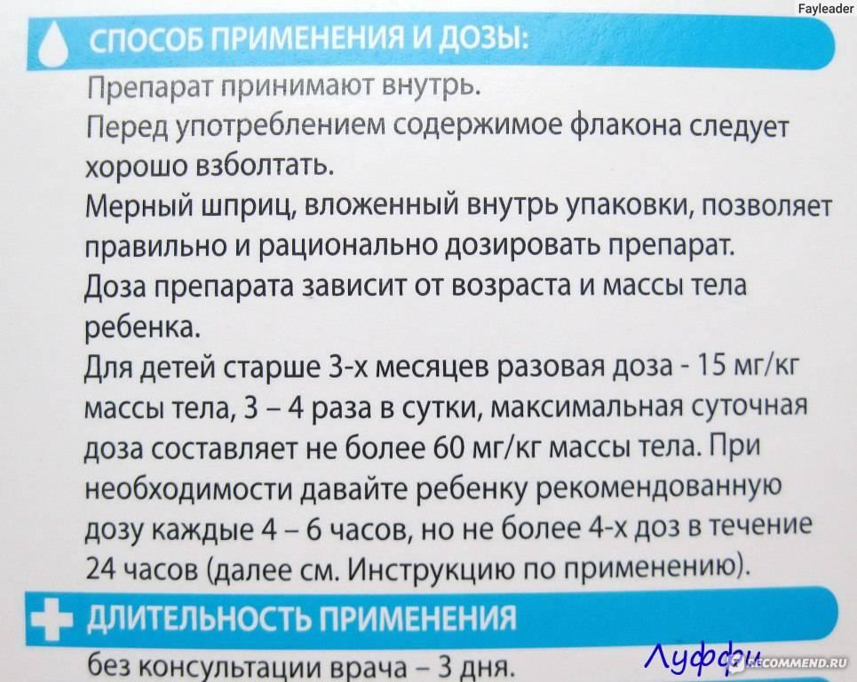 Свечи панадол для детей: инструкция по применению с дозировками от 3 месяцев - детское здоровье