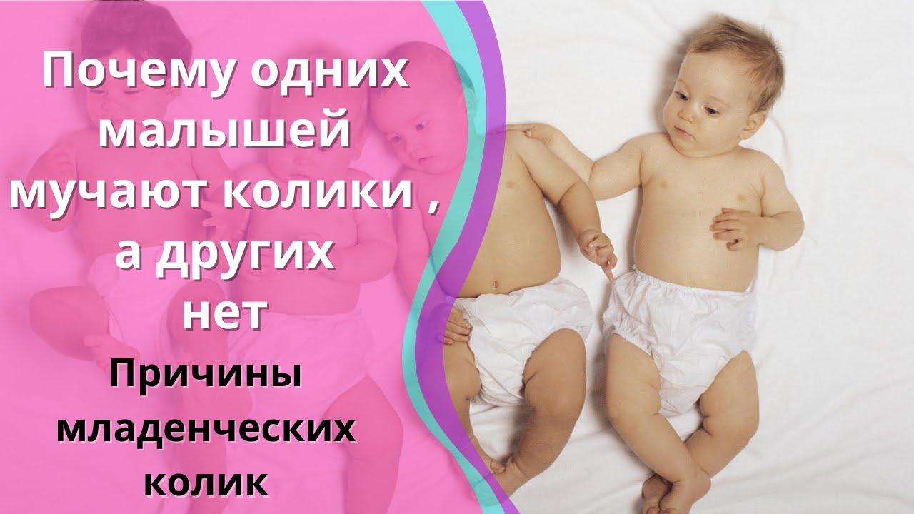 Колики у ребёнка: 7 советов неонатолога и 5 главных причин развития кишечных колик у грудничков