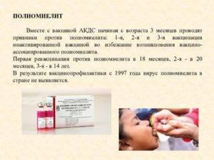 Живая вакцина от полиомиелита: преимущества и недостатки, заразна ли для непривитого ребенка, возможные осложнения