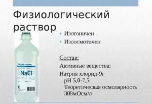 Физраствор хлорида натрия для ингаляций - инструкция, дозировка для детей, взрослых и беременных