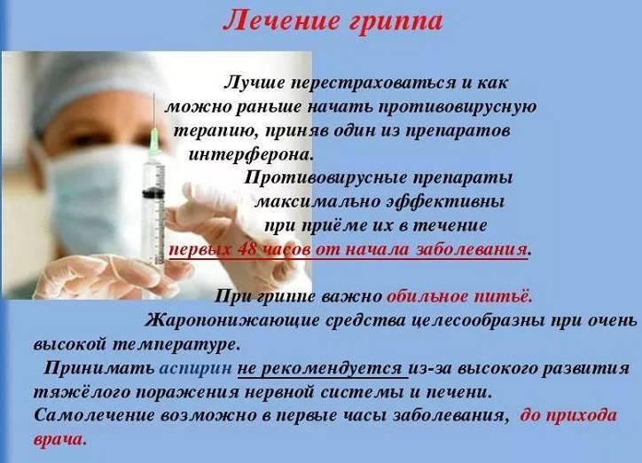 Кишечный грипп симптомы и лечение у детей